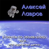 Алексей Лавров «В пираты по объявлению или… это маркетинг, детка!»