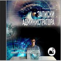 Александр Лебедев «В поисках иглы»
