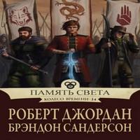 Роберт Джордан и Брендон Сандерсон «Память света»