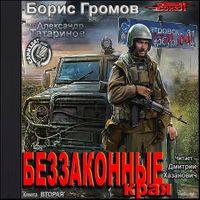 Борис Громов «Беззаконные края»