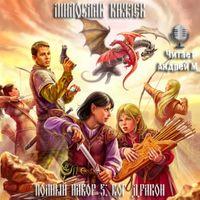 Милослав Князев «Бог дракон»