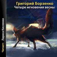 Григорий Борзенко «Четыре мгновения весны»