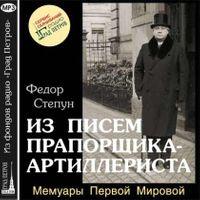 Федор Степун «Из писем прапорщика-артиллериста»
