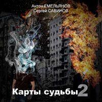 Сергей Савинов и Антон Емельянов «Повелитель Демонов»