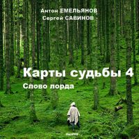 Сергей Савинов и Антон Емельянов «Слово лорда»