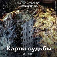 Сергей Савинов и Антон Емельянов «Повелитель Металла»