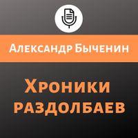 Александр Быченин «Хроники раздолбаев»