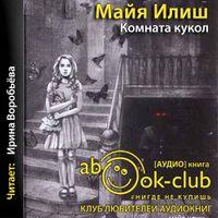 Майя Илиш «Комната кукол»