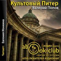Валерий Попов «Культовый Питер»