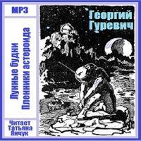 Георгий Гуревич «Лунные будни. Пленники астероида»