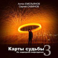 Сергей Савинов и Антон Емельянов «На Задворках Мироздания»