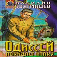 Василий Звягинцев «Одиссей покидает Итаку»
