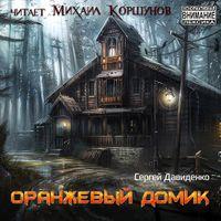 Сергей Давиденко «Оранжевый домик»
