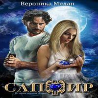 Вероника Мелан «Сапфир»