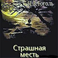 Николай Гоголь «Страшная месть»