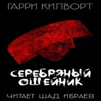 Гарри Килворт «Серебряный ошейник»