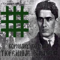 Корнелиу Кодряну «Тюремные записки»