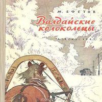 Марк Ефетов «Валдайские колокольцы»