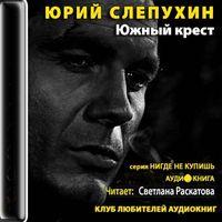 Юрий Слепухин «Южный Крест»