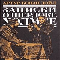Артур Конан Дойль «Записки о Шерлоке Холмсе»
