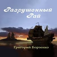 Григорий Борзенко «Разрушенный рай»