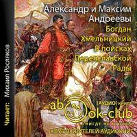 Александр и Максим Андреевы «Богдан Хмельницкий. В поисках Переяславской Рады»