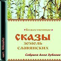 Анна Зубкова «Божественные сказы земель славянских»