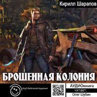 Кирилл Шарапов «Брошенная колония»