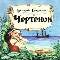 Григорий Борзенко «Чертенок»