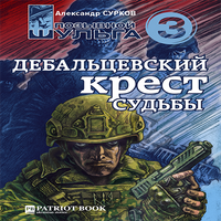 Александр Сурков «Дебальцевский крест судьбы»