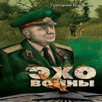 Григорий Борзенко «Эхо войны»