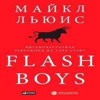 Майкл Льюис «Flash Boys»