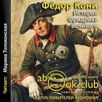 Фёдор Кони «История Фридриха Великого»