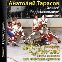 Анатолий Тарасов «Хоккей. Родоначальники и новички»