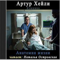 Артур Хейли «Клиника: анатомия жизни»