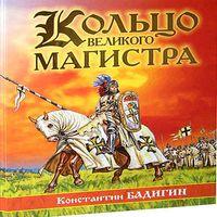 Константин Бадигин «Кольцо великого магистра»
