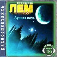 Станислав Лем «Лунная ночь»