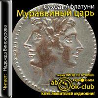 Сухбат Афлатуни «Муравьиный царь»