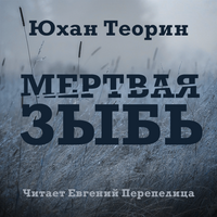 Юхан Теорин «Мертвая зыбь»