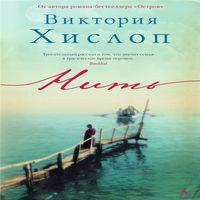 Виктория Хислоп «Нить»