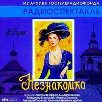 Александр Блок «Незнакомка»