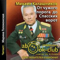 Михаил Калашников «От чужого порога до Спасских ворот»