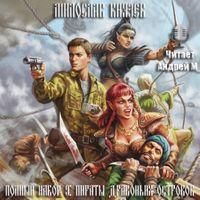 Милослав Князев «Пираты драконьих островов»