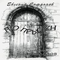 Евгений Сафронов «Попрыгун»