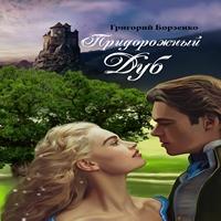 Григорий Борзенко «Придорожный дуб»