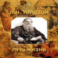 Лев Толстой «Путь жизни»