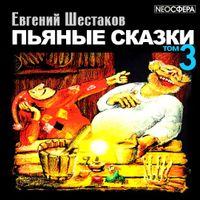 Евгений Шестаков «Пьяные сказки (том 3)»