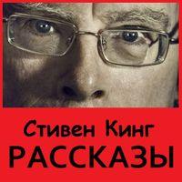 Стивен Кинг «Рассказы»