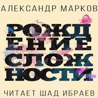 Александр Марков «Рождение сложности»