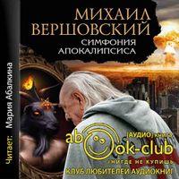 Михаил Вершовский «Симфония апокалипсиса»